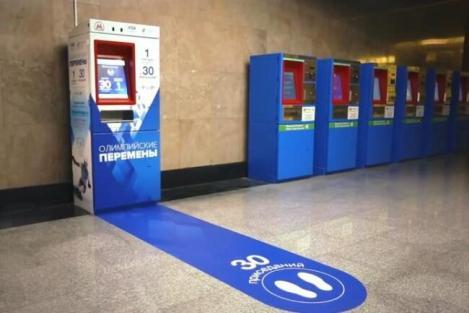 Squat ticket machine
